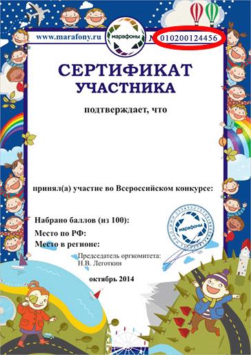 Сертификаты для детей за участие в конкурсе шаблоны картинки